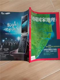 中国国家地理2014.6 总第644期 古蜀文明的三长脸 宝敦、三星堆、金沙/杂志