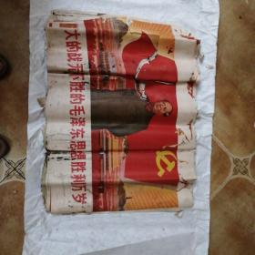 伟大的战无不胜的毛泽东思想胜利万岁