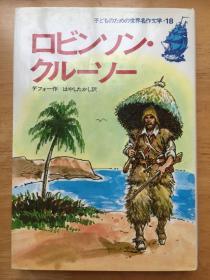 正版现货 鲁滨逊漂流记 原版日文童书 硬精装