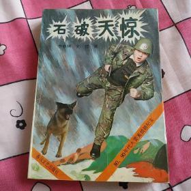石破天惊(春风文艺出版社、1993年一版一印、印数3000册)
