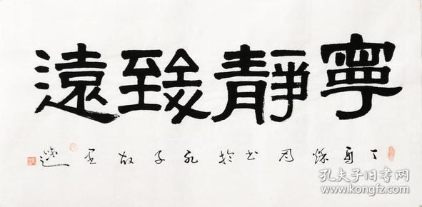 當代藝術家協會副主席王丞手寫!!寧靜致遠11