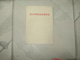 邓小平同志论改革开放