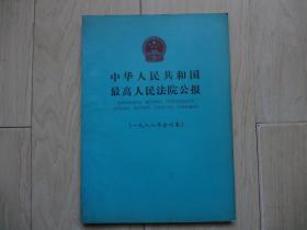 中华人民共和国最高人民法院公报 1988年合订本