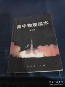高中物理课本第三册  (原高中物理课本甲种本)