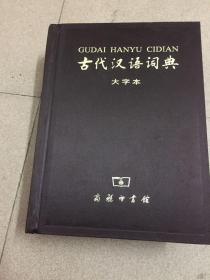 古代汉语词典(大字本)