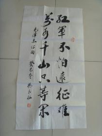 杨良松:书法:毛 泽 东 红军不怕远征难,万水千山只等闲。 是《七律·长征》的首联。《杨良松书画选集》