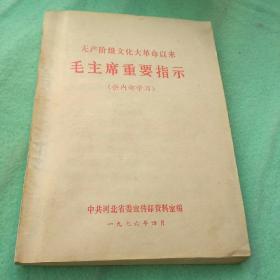 无产阶级文化大革命以来毛主席重要指示。