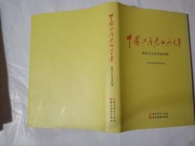 中国共产党的九十年:新民主主义革命时期