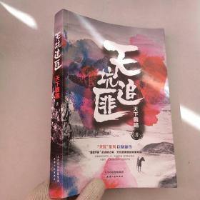 """天坑追匪(天下霸唱""""天坑""""系列巨力新作!)"""