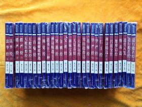 中国传统文化经典文库全套24种29本(道书十二种、吕祖全书、华严经、法华经、悟真篇等)