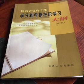 陕西省党政干部学分制考核在职学习大纲