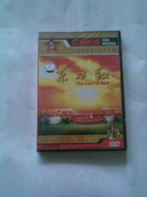 中国革命音乐舞蹈史诗:东方红(盒装DVD光盘,未开封)