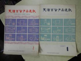 天津百货产品通讯1976年第1、2期