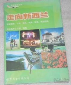 走向新西兰:赴新留学、工作、移民、商务、探亲、旅游指南