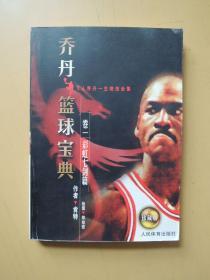 乔丹篮球宝典1—彩虹七剑篇
