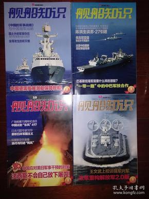 舰船知识 2015年 第1、2、3、7、8、10、11、12期  共8本