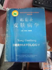 杨国亮皮肤病学
