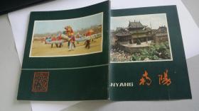 约1985/南阳(外宣画册)长城出版社