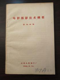 电影摄影技术纲要。名人藏书有签名。长春电影制片厂内部出版。发行量极少。