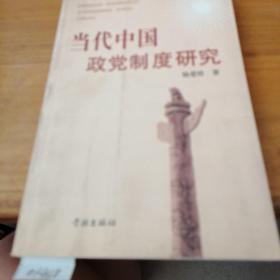 当代中国政党制度研究