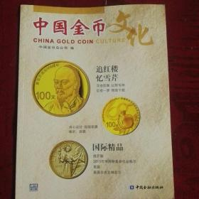 中国金币文化2015第3辑