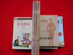 中国经典故事绘本(12本)合售