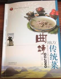 曲靖地方传统菜