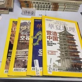 华夏地理:2011年(3+6)月+2013年8月+2014年4月 四册合售 书口封面微黄 微污渍 正版