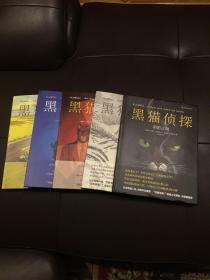 黑猫侦探(全五册)