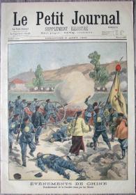 1900年8月5日法国原版老报纸《Le Petit Journa》—中俄边境的交战+中国教堂的大屠杀
