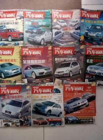 中国汽车画报  2004年  1---12期   缺第2期   共11本
