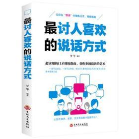 最讨人喜欢的说话 方式沟通能力高情商领导力