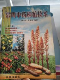 常用中药种植技术 第二版