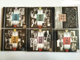 """全套""""京剧大师著名唱段""""CD片:老生篇(1、2)、旦角篇(3、4、5)、花脸/老旦/小生篇(6)【共六张。不拆卖!全新未拆封!】"""