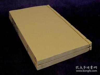 明末清初精刻本【穆天子传】二册6卷全,西周历史神话典籍和我国最早的游记著作。方字整饬,大开本,具有无以伦比的史料价值