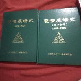 双桥农场史1949-2008+双桥农场史1949-2008照片集锦(两本合售)
