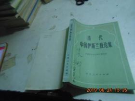 清代中国伊斯兰教论集