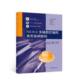 二手正版NX10.0多轴数控编程典型案例教程 石皋莲 高教9787040505917
