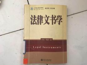 法律文书学