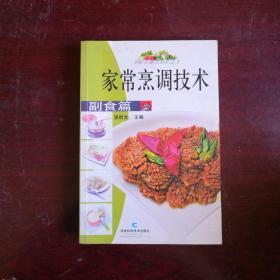 家常烹调技术(副食篇)