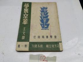 梦里京华(剧本丛刊)1944