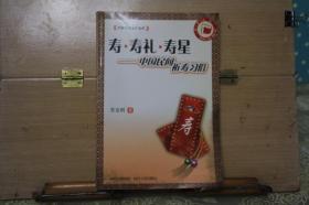 寿·寿礼·寿星 中国民间祈祷习俗  中国吉祥文化系列