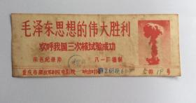 欢呼我国三次核试验成功 (彩色纪录片)电影票