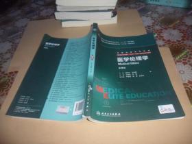 医学伦理学 (第2版)   王明旭、尹梅、严金海  编    正版现货