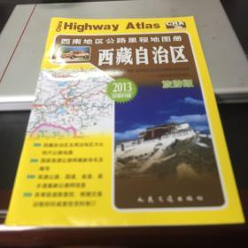西南地区公路里程地图册——西藏自治区(2017版)