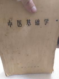湖北中医学院《中医基础学》油印本一册