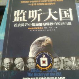 监听大国:首度揭开中情局情报霸权的惊世内幕