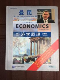 【包邮挂】经济学原理(第3版 英文版)