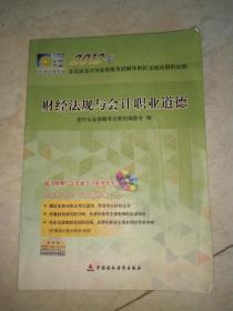 2013北京市会计从业资格考试辅导用书、无纸化模拟试题:财经法规与会计职业道德