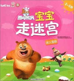 熊出没之雪岭熊风宝宝走迷宫:迷人雪原(2-5岁)